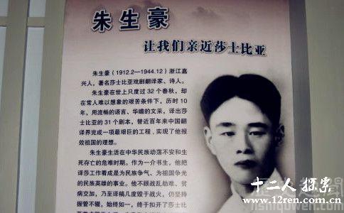 朱生豪翻译