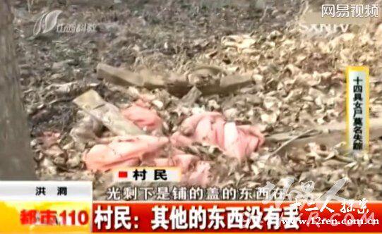 山西14具女尸诡异消失事件始末 村民们的一些话透漏玄机