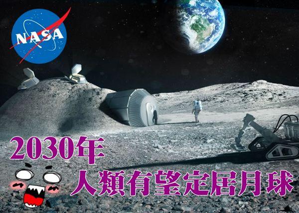 美国有望最快5年内再派宇航员上月球 15年内建月球基地