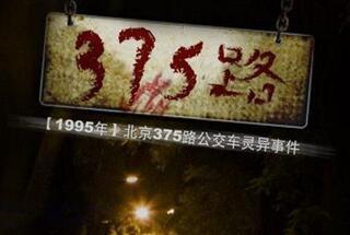 北京375路公交车灵异事件是真的吗?北京375路公交车灵异事件视频被揭开