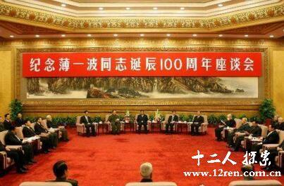 薄一波诞辰100周年