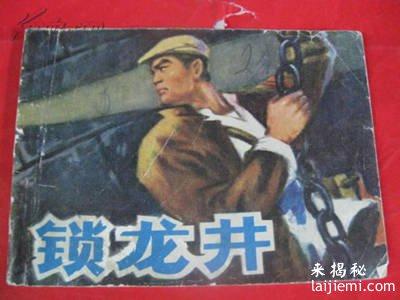 鎖龍井-北京北新橋靈異事件【圖文】